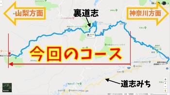 裏道志リベンジ2コース.jpg
